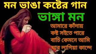 Mon Vhanga koster gan Bangla new album Bangla Song Bangla gan Bangla biraho song Bangla biraho gan