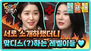 [선공개] 서로 소개하랬더니 맞디스(?)하는 레벨이들♥…
