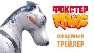 ФОКСТЕР & МАКС. Перший офіційний трейлер (прем'єра фільму 19.09.2019)