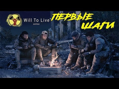 Первые шаги Will To Live Online стрим #1
