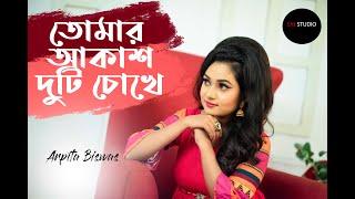 Tomar Akash Duti Chokhe | Cover By Arpita Biswas | Nirmala Mishra | Sm studio