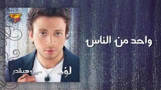 Loai - Wahed Men Elnas | Mirage Records Official Music Video Lyrics | لؤى - واحد من الناس