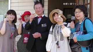 桔梗ケ原ワインバレー 「長野県塩尻市」