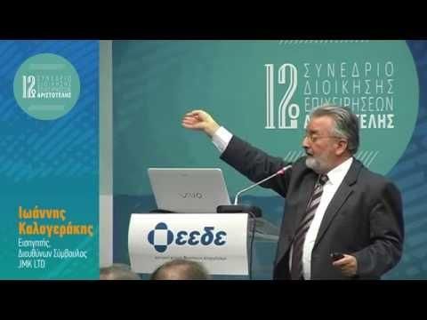 Αριστοτέλης 2014 | Rebuilding Success - Ιωάννης Καλογεράκης