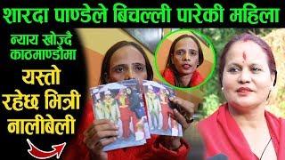 Aghori Baba कि श्रीमती शारदा पाण्डेले बिचल्ली पारेपछी यी महिलाले दिईन उजुरी   अब के होला ?
