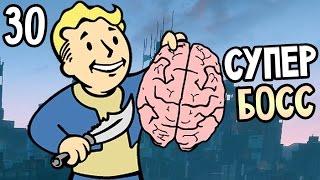 Fallout 4 Прохождение На Русском 30 СУПЕР БОСС