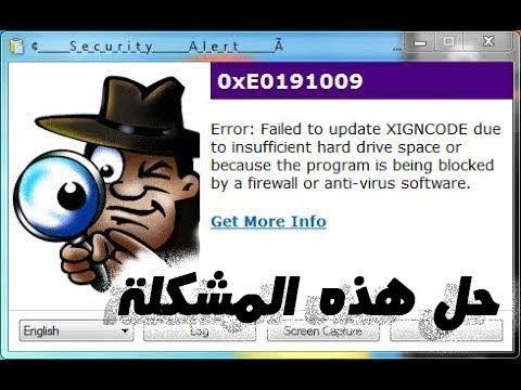 حل مشكلة Xigncode في كروس فاير NA