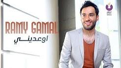 Ramy Gamal - Ew'ediny   رامي جمال - إوعديني