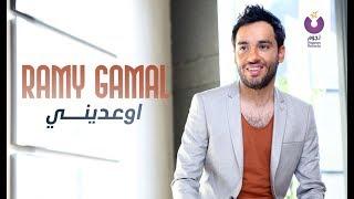 رامي جمال يمهد لألبومه بـ«إوعديني»