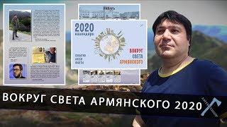ВОКРУГ СВЕТА АРМЯНСКОГО 2020