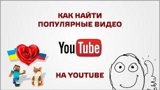 Как узнать что популярно на YouTube