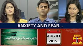 Manathodu Pesalam 03-08-2015 Anxiety and Fear 03/08/2015 Thanthi TV shows today youtube video online