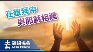 禧福協會 -在敬拜中與耶穌相遇