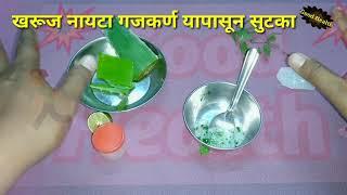 खरूज गजकर्ण नायटा यावर आयुर्वेदिक उपचार remedy on fungal infection Swagat todkar tips