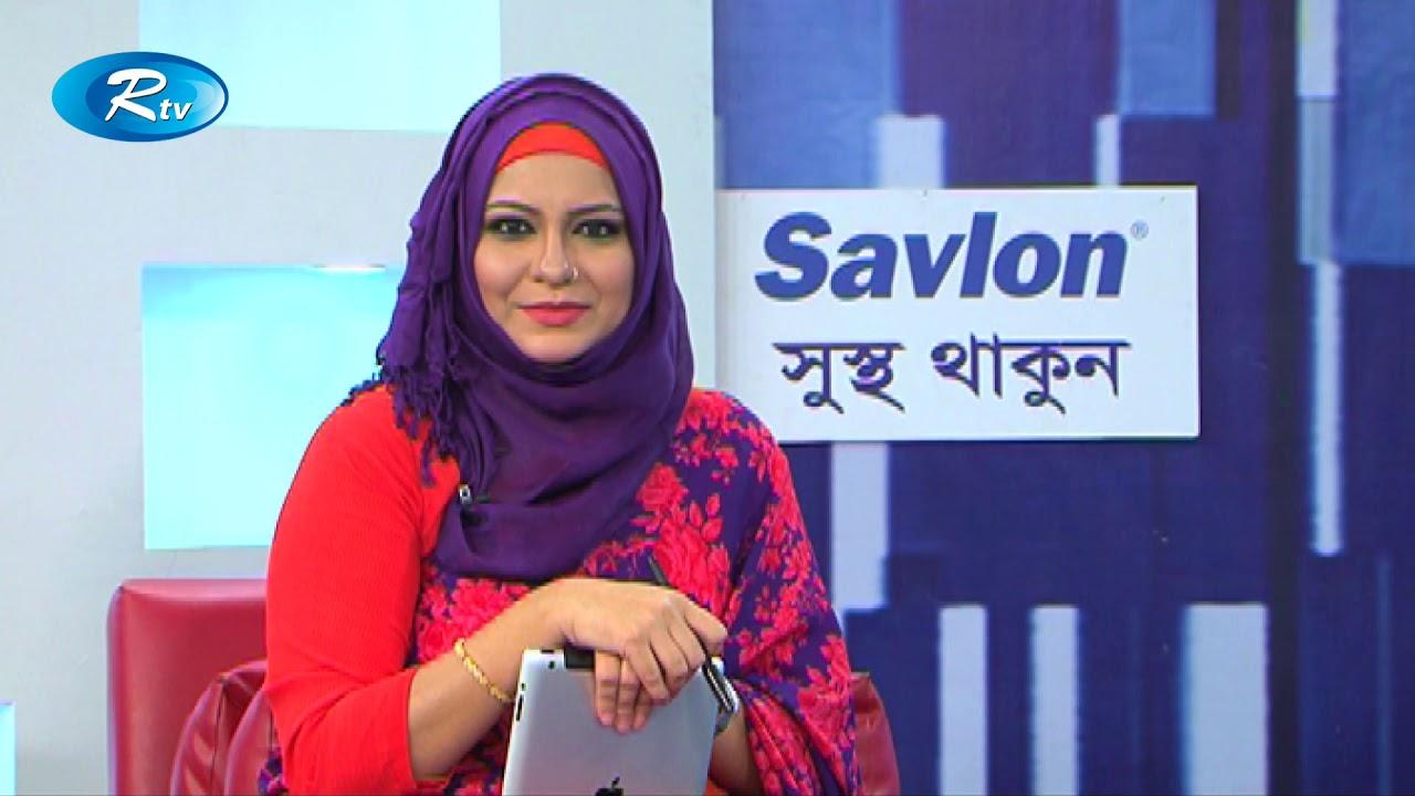 Sustho Thakun | সুস্থ থাকুন | Promo | Rtv Lifestyle | Rtv