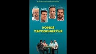 Κοινός Παρονομαστής (official full movie)