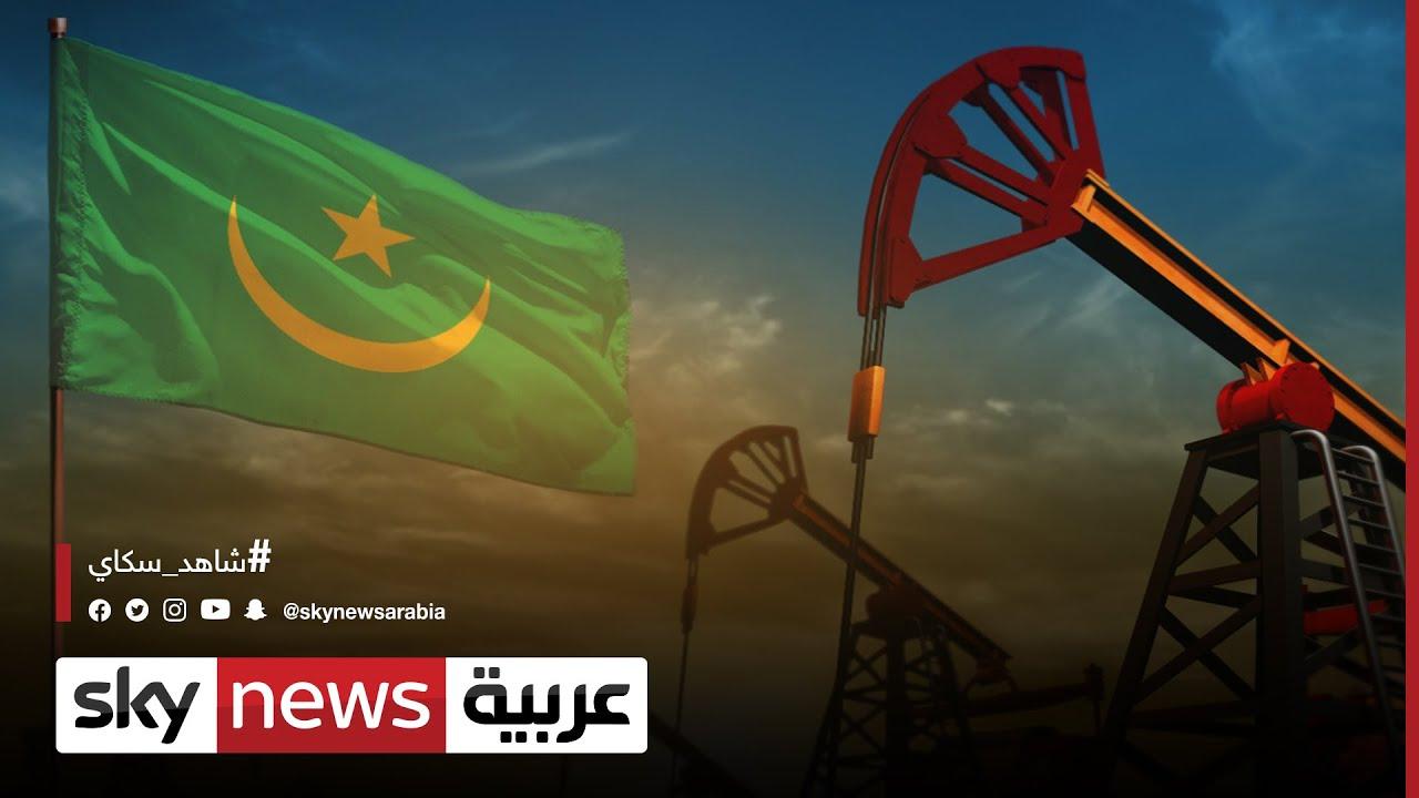 ثروة النفط والغاز تطرق أبواب موريتانيا | #الاقتصاد  - نشر قبل 14 ساعة