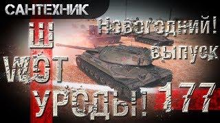 WoT УРОДЫ!!! Выпуск #177 Худший бой World of Tanks (wot)