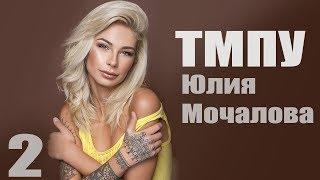 Супермодель по-украински Юлия Мочалова часть 2