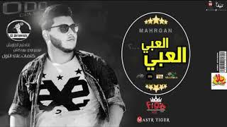 مهرجان العبي العبي جديد 2018 |  تيم الدراويش  | برعايه موقع فيجو😃