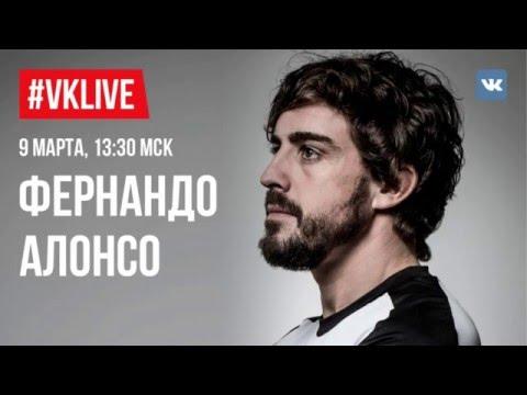 Fernando Alonso online chat in VK