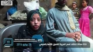 مصر العربية | مروة.. فتاة معاقة تكشف لمصر العربية تفاصيل لقائها بالسيسي