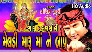 Meladi Maru Maa Ne Bap| Pravin Luni Bhajan QH Audio New Gujarati Devotional Song | 2018 Song