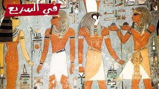 ليه المصريين القدماء دايمًا لابسين ملابس صيفية؟
