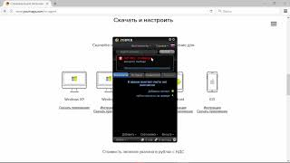 Інструкція по установці софтфона Zoiper