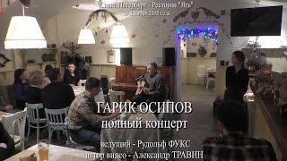 Гарик Осипов - полный концерт в Санкт-Петербурге в ресторане