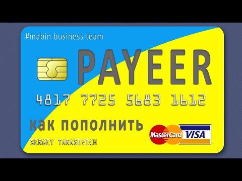 Как пополнить кошелек Payeer C карты VISA Master Card #MABIN