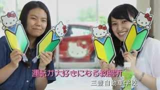 待ちに待った三豊自動車学校のプロモーションビデオが出来上がりました~!