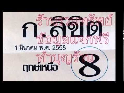 เลขเด็ดงวดนี้ หวยซอง ก.ลิขิต 1/03/58