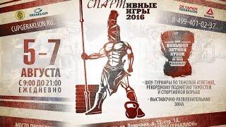 Большой Летний Кубок на приз «Гераклиона» 2016. День 1