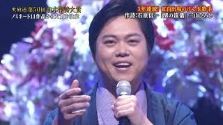 男の流儀 三山ひろし 第50回作詞大賞候補 m4v