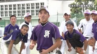 筑波大学附属高等学校 2014高校野球部活紹介