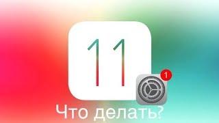 Что делать если не обновляется IOS 11 Beta 7?