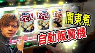 尋找賣關東煮的自動販賣機~到底好不好吃呢?【日本販賣機】