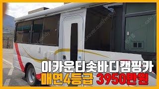 이카운티 솟바디 캠핑카 매연4등급 중고 버스 캠핑카 3…