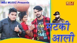 #Matki Aali #मटकी आली #Raju Punjabi #Sonu Garanpuria #Latest Haryanvi DJ Song 2018 #NDJ Music