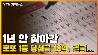 [자막뉴스] 1년 안 찾아간 로또 1등 당첨금 48억,…