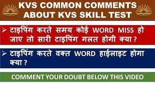 KVS COMMENT REGARDING TYPING TEST 28 AUGUST
