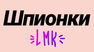 "LPS сериал :""шпионки""// серия 1// Princess LPS"