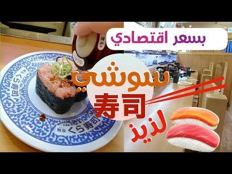 أرخص سوشي لذيذ في اليابان