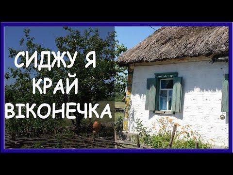 Украинские народные песни.
