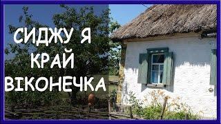 Украинские народные песни. Сиджу я край віконечка