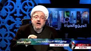 الشيخ محمد كنعان - الصلاة على السيدة فاطمة الزهراء عليها السلام