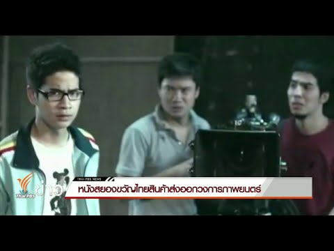 หนังสยองขวัญไทยสินค้าส่งออกวงการภาพยนตร์
