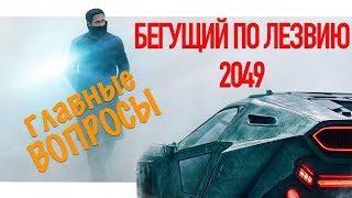 """Главные вопросы в """"Бегущий по лезвию 2049"""""""