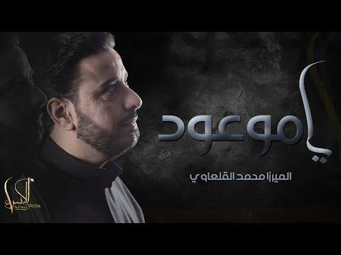 يا موعود - الميرزا محمد القلعاوي